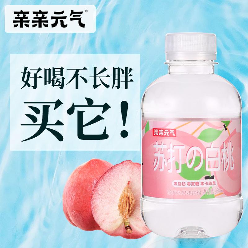 亲亲元气白桃苏打水整箱24瓶无糖无汽小瓶装特价碱性水饮料12瓶