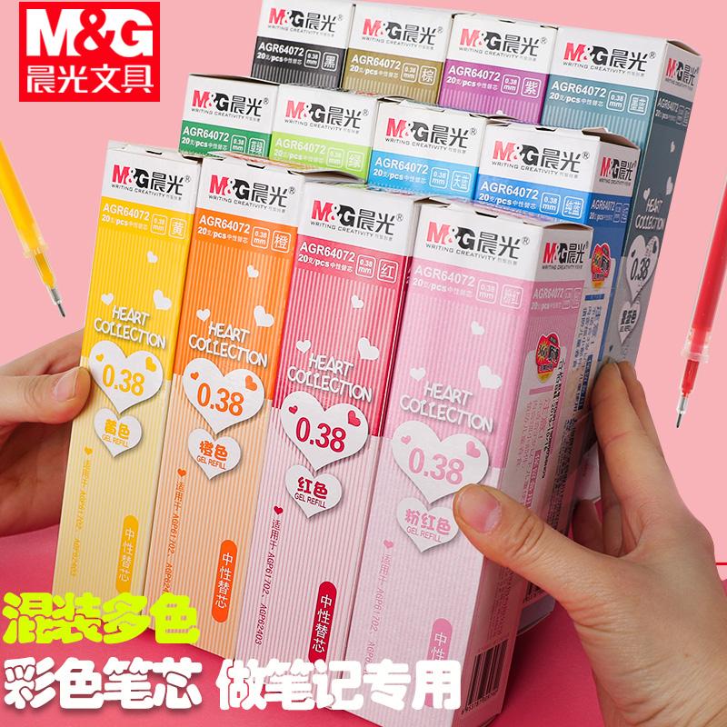 晨光彩色笔芯做笔记专用中性笔芯混装多色0.38全针管替芯混合装多彩糖果色手账水笔各种颜色的替芯12色套装图片