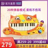 美国比乐btoys大嘴猫琴电子琴儿童音乐钢琴玩具6月+
