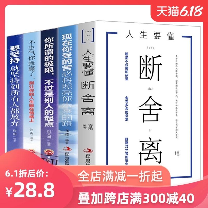 5册人生要懂断舍离不生气你就赢了愿你的生活既善良又有锋芒生活需要仪式感所有失去的终将青春励志文学成功心理学畅销书籍排行榜