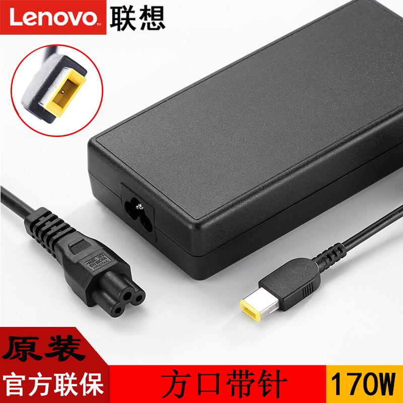联想原装P52/P72/P1隐士方口带针笔记本电脑电源适配器170W充电线