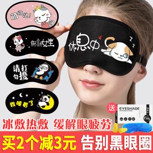 睡觉睡眠遮光女款儿童可爱卡通学生男士冰袋冰敷缓解眼疲劳护眼罩