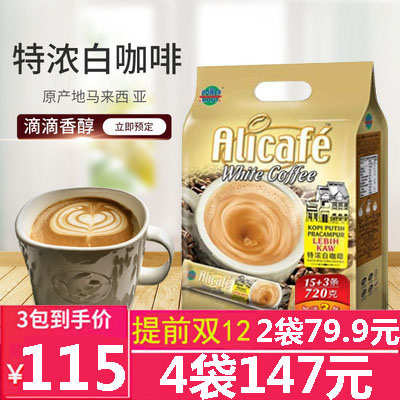 Alicafe white coffee three in one espresso 720g bag imported from Malaysia