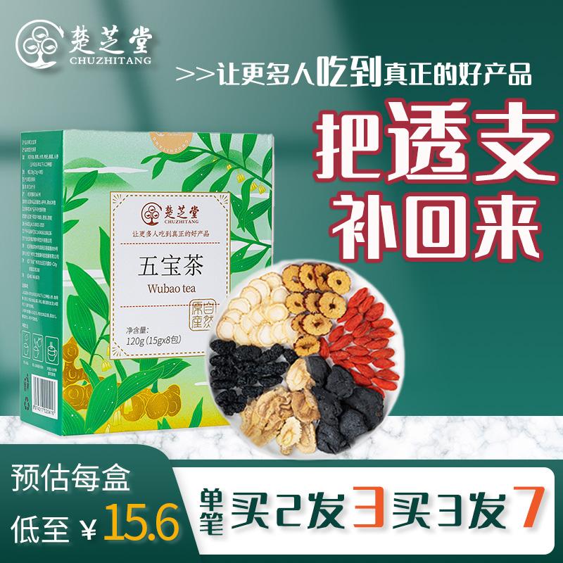 楚芝堂人参五宝枸杞茶男肾补品肾茶