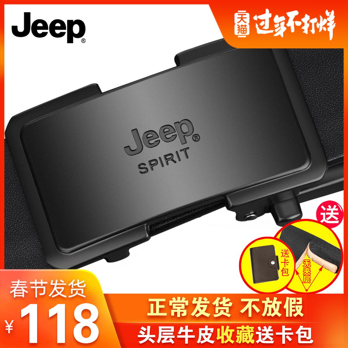 jeep男真皮自动扣商务休闲裤带头层