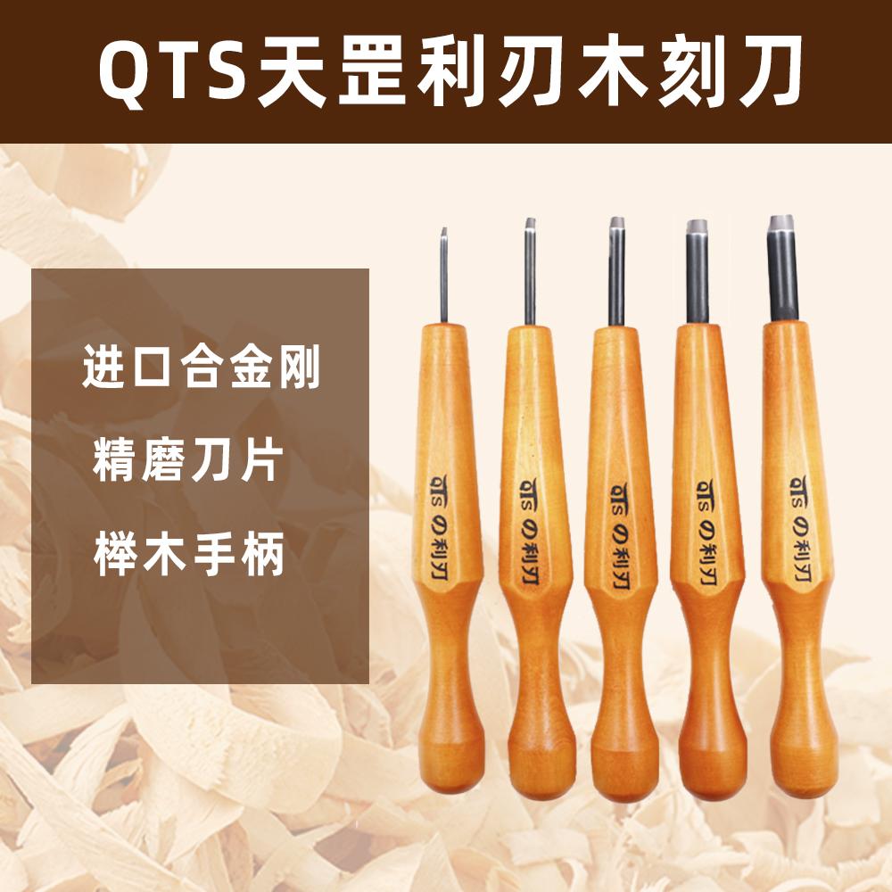 日本QTS版画木刻刀 橡皮章核桃葫芦版画雕刻刀版画刻刀版画工具 Изображение 1