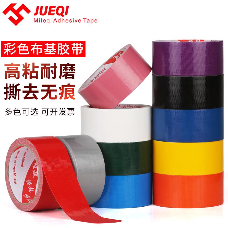 彩色布基胶带防水补漏强力地毯胶布(用1.5元券)