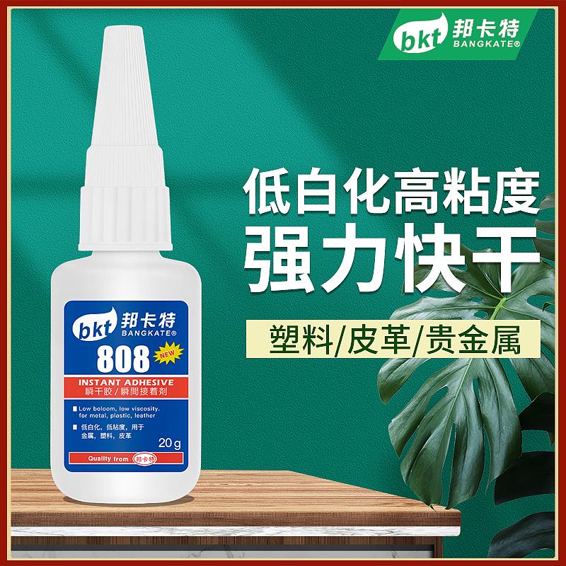 胶水强力万能电子塑料皮革专用胶低白化耐高温808胶水502胶不会淘宝优惠券