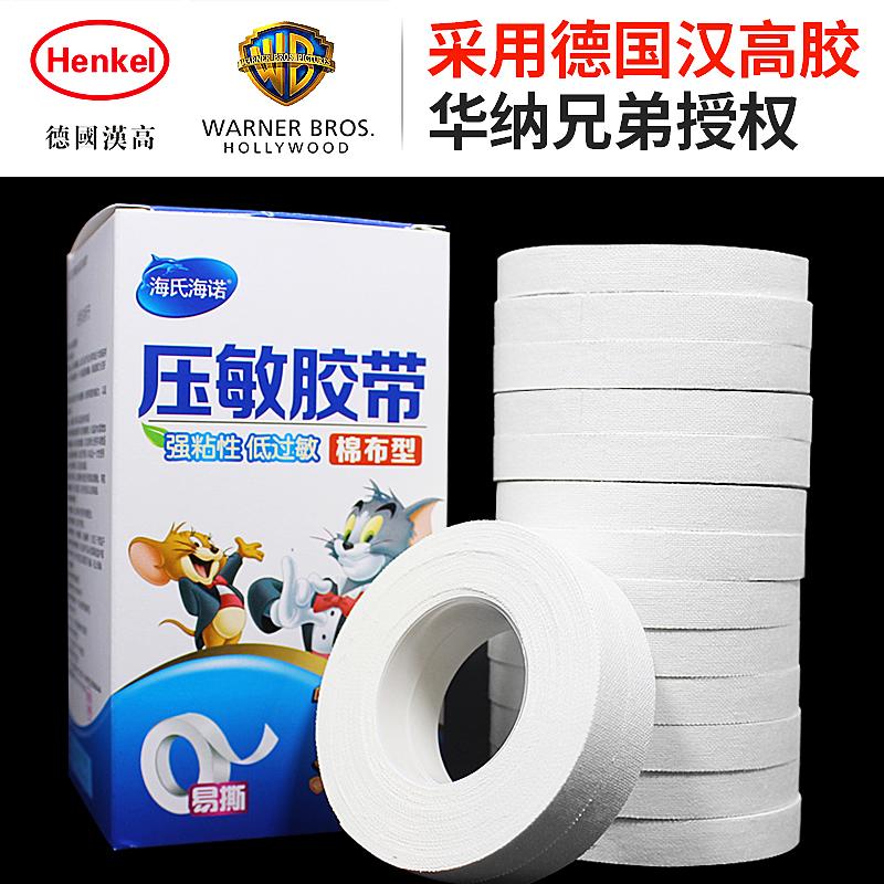 海氏海诺医用胶布橡皮膏透气纯棉布型医疗无纺布过敏防压敏纸胶带