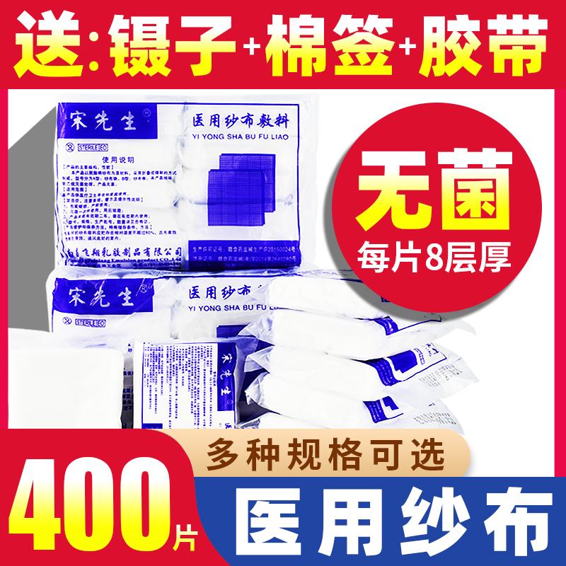 医療用ガーゼブロック無菌使い捨て脱脂綿の砂シート家庭用包帯消毒滅菌外科医療包帯