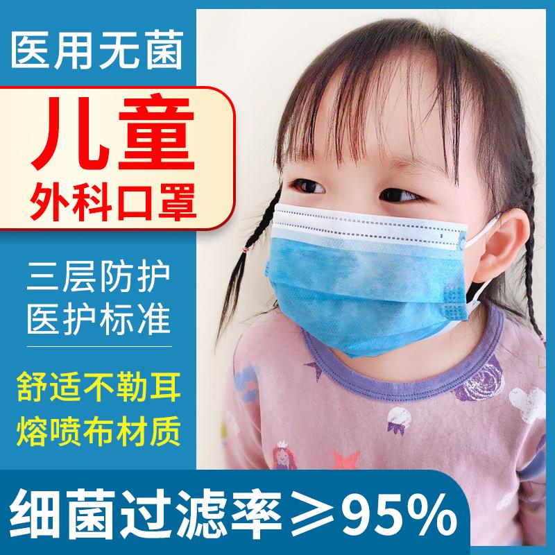 儿童医用医外科口罩小学生一次性无菌用小孩男童女童口罢医疗专用