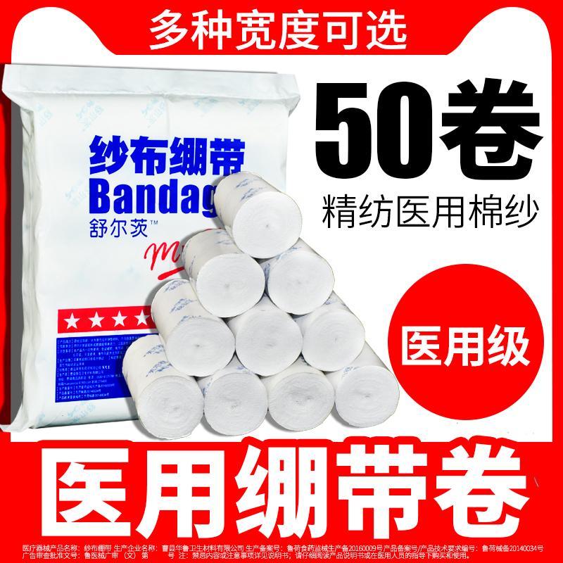 Medical gauze roll wound bandage fixed gauze block sterilized hemostasis gauze bandage degreased medical bandage strip