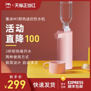 小型速热便携旅行口袋热水机桌面 jmey集米小象即热迷你饮水机台式
