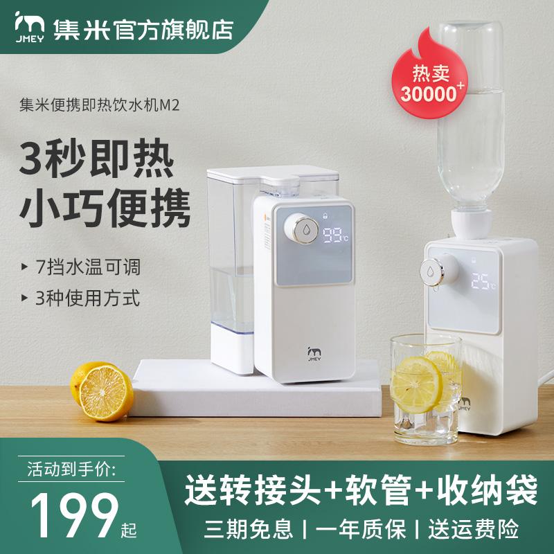 集米即热式饮水机家用台式桌面速热饮水机迷你小型口袋便携热水机淘宝优惠券