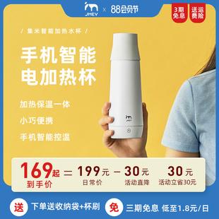 集米电热水壶保温一体便携式电热水杯烧水壶煮水全自动饮水暖行杯