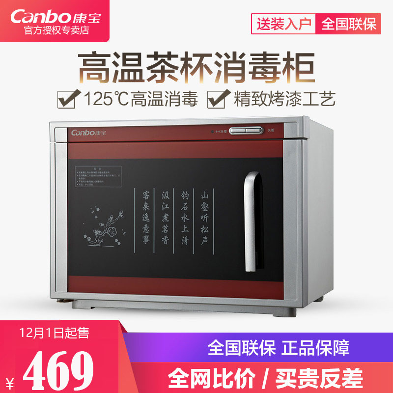 Canbo/康宝 RTP20A-6立式迷你消毒柜家用 茶杯茶具消毒柜台式商用