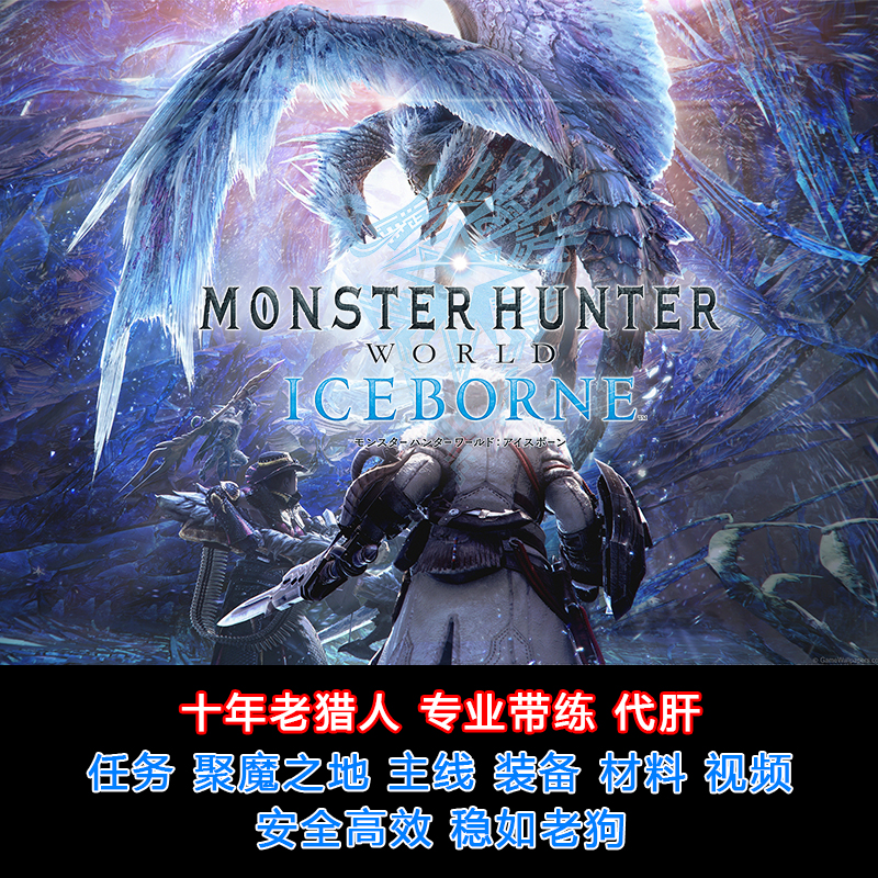 Steam Monster Hunter world ice field training with mission gorgeous dragon Ming red dragon MHW brush material equipment