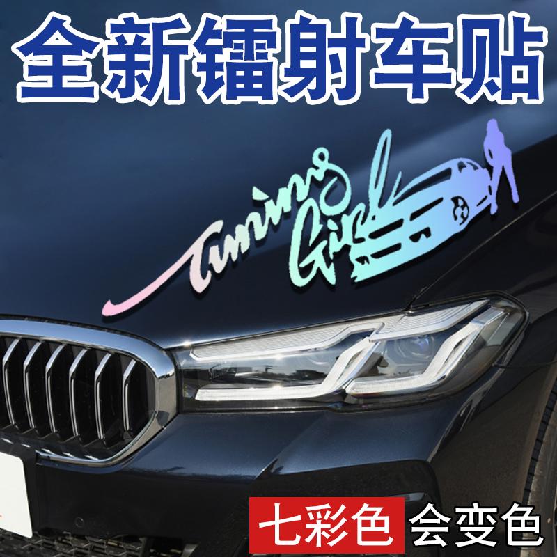 定制车贴划痕遮挡汽车贴纸创意个性车身两侧车门文字拉花装饰改装