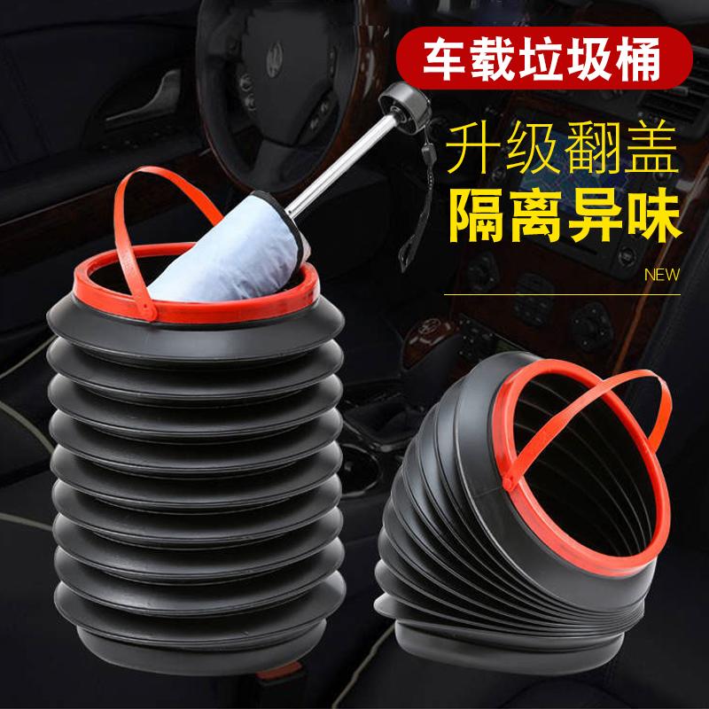 车载垃圾桶储物桶汽车内用垃圾袋