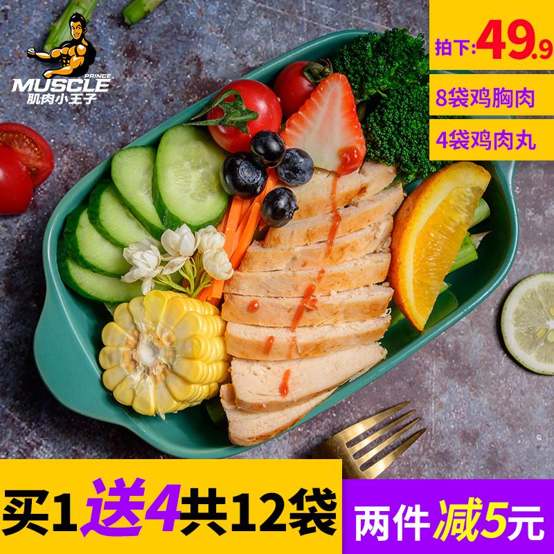 【共12袋】鸡胸肉健身代餐即食低脂速食鸡胸肉健身餐