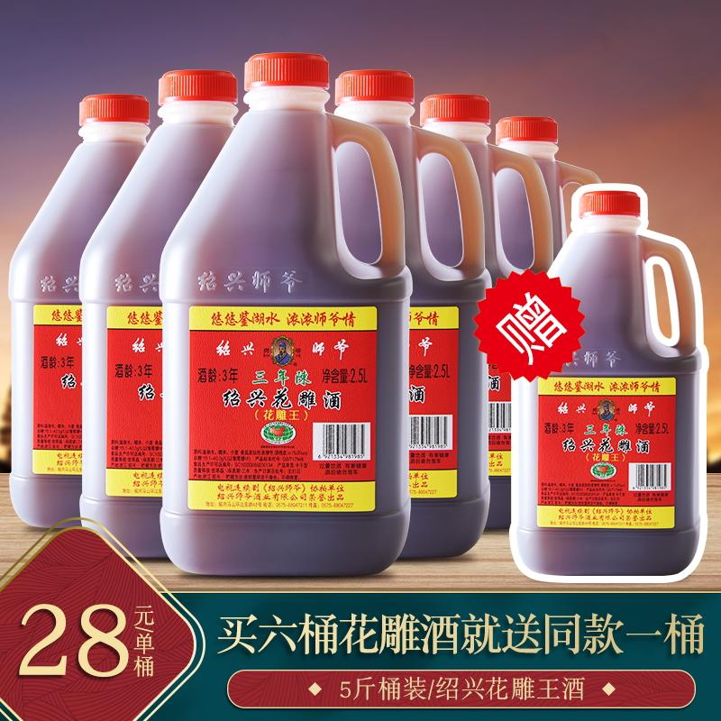 绍兴黄酒 师爷半干型三年陈花雕王酒糯米老酒2.5L 塑桶装老酒料酒