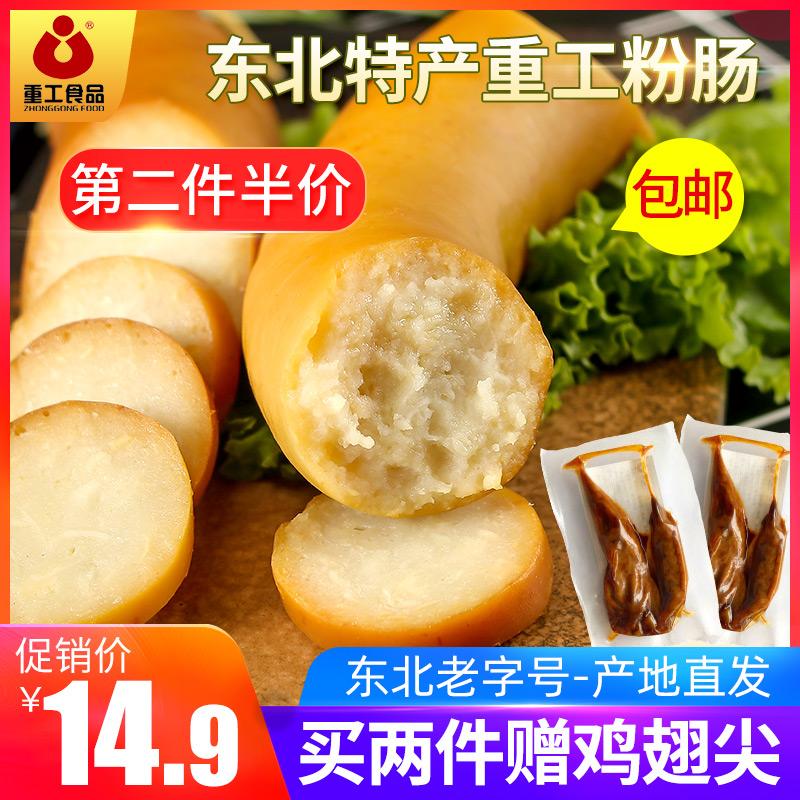 粉肠东北特产即食香肠粉肠熏制熟食肉粉肠重工食品早餐火腿肠450g