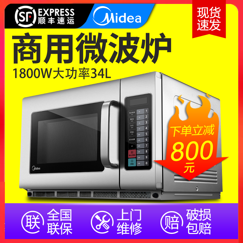 Midea / Midea commercial microwave oven high power 1800W high capacity 34L hotel special ema34gtq-ss