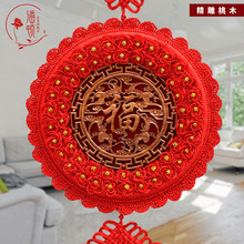 Pandon China knot and hanging living room large and small town house taomufuzi decoration new house relocation porch background wall