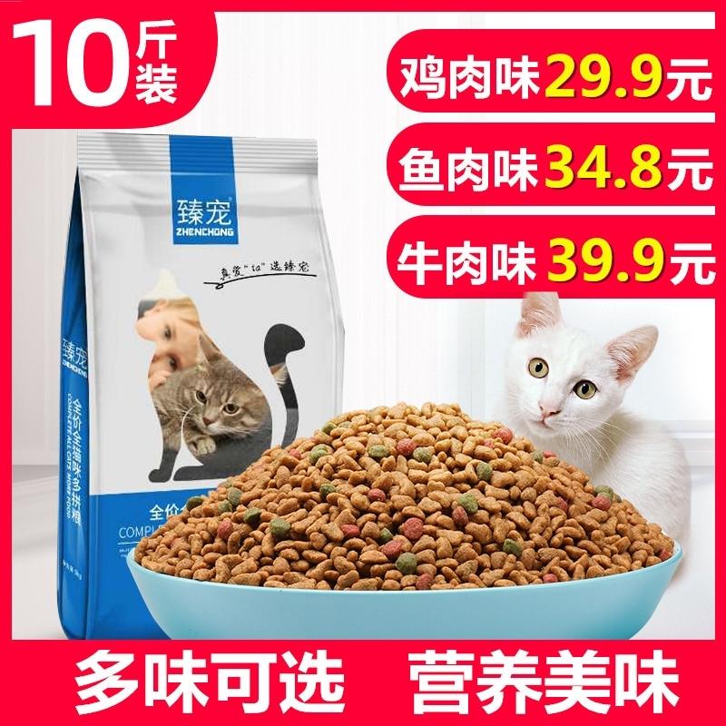猫粮5kg公斤英短美短通用型流浪猫饭成年猫幼猫天然粮10斤装成猫.优惠券