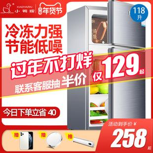 小鸭牌小冰箱双门小型双开门家用冷冻藏宿舍租房用节能电冰箱静音