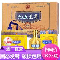 九五至尊白酒之地尊特价白酒原浆整箱浓香型52度500ml*6瓶礼盒装