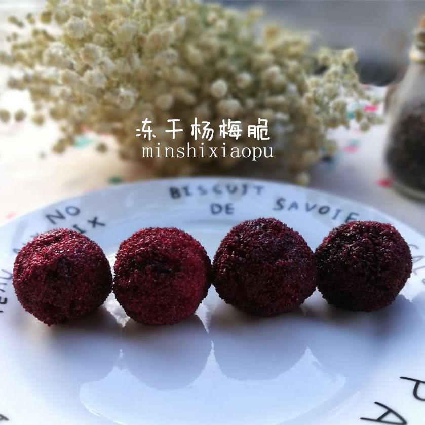 一方小店丨冻干杨梅脆50g  酸甜好滋味杨梅干 无添加防腐剂水果脆