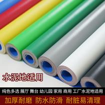 纯色黑色白色灰色pvc地板革地胶家商用加厚耐磨防水水泥地直接铺