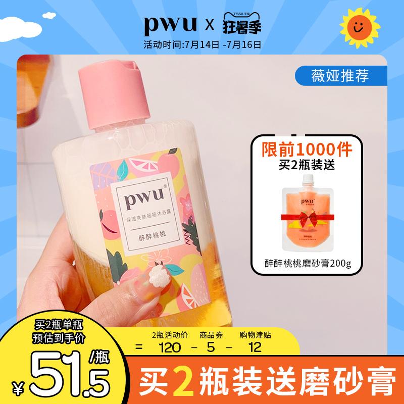 【薇娅推荐】PWU香水双层奶盖沐浴露持久留香滋润沐浴油保湿西柚