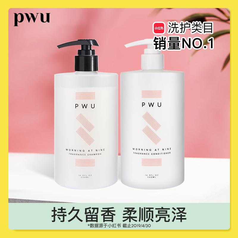 PWU小苍兰洗发水护发素香味持久留香洗护套装无硅油500ml*2 T*