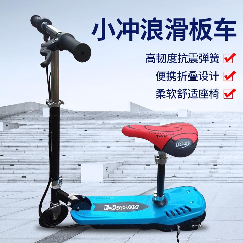 小冲浪迷你电动滑板车儿童玩具车成人便捷可折叠代步车单人滑板车11月24日最新优惠