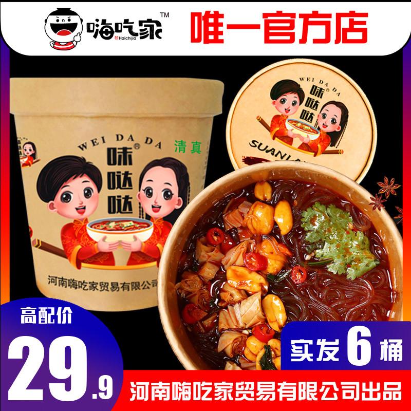 嗨吃家官方味哒哒酸辣粉6桶装 整箱正宗重庆新品清真网红旗舰包邮