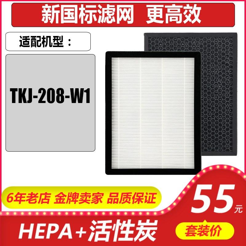 [中华配件批发商行手机保护套,壳]适用于Tcl空气净化器TKJ208F月销量0件仅售66元