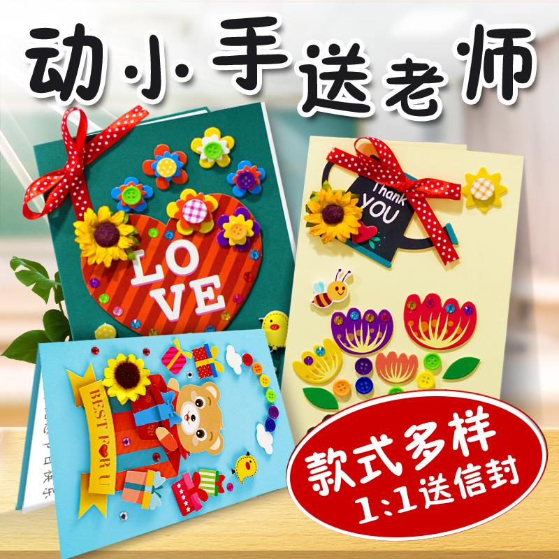 感恩教师节手工制作贺卡diy材料包送老师礼物立体幼儿园录音卡片