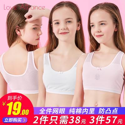 女童内衣小背心发育期小学生12-15岁女孩10大童文胸罩13夏季9儿童