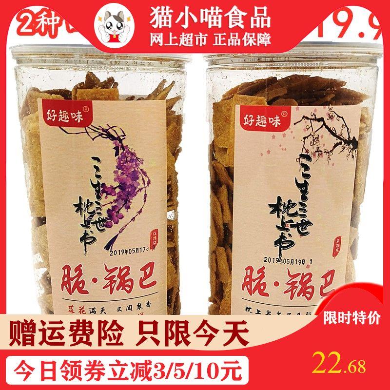 【新日期】好趣味脆锅巴241g*2桶装烧烤麻辣味手工特色小吃网红休