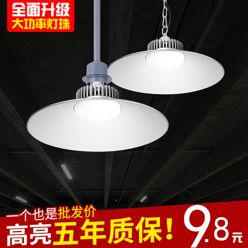 Led super bright mining lamp 100 watt energy saving household screw E27 indoor flying saucer lamp hanging lampshade in high power plant