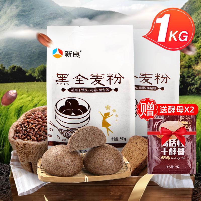 新良黑全麦面粉全麦粉含麦麸纯黑麦黑小麦家用低脂粗粮杂粮粉荞麦