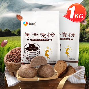 新良黑全麦粉1kg全麦面粉含麦麸黑麦粉黑小麦家用黑麦粗粮杂粮粉