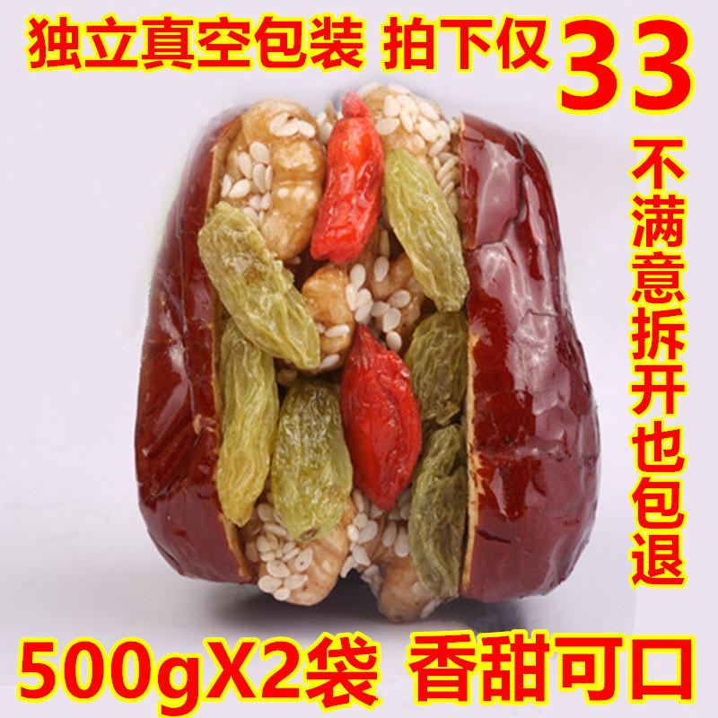 限4000张券什锦枣夹核桃500gX2袋礼盒装新疆红枣夹核桃仁葡萄干抱抱一等干果