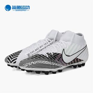Nike/耐克正品2020秋季新款男子舒适运动训练足球鞋 BQ5425-703