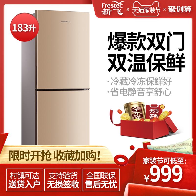 (用200元券)FRESTECH/新飞 BCD-183DK 家用小型双开门冰箱节能电冰箱双门冰箱