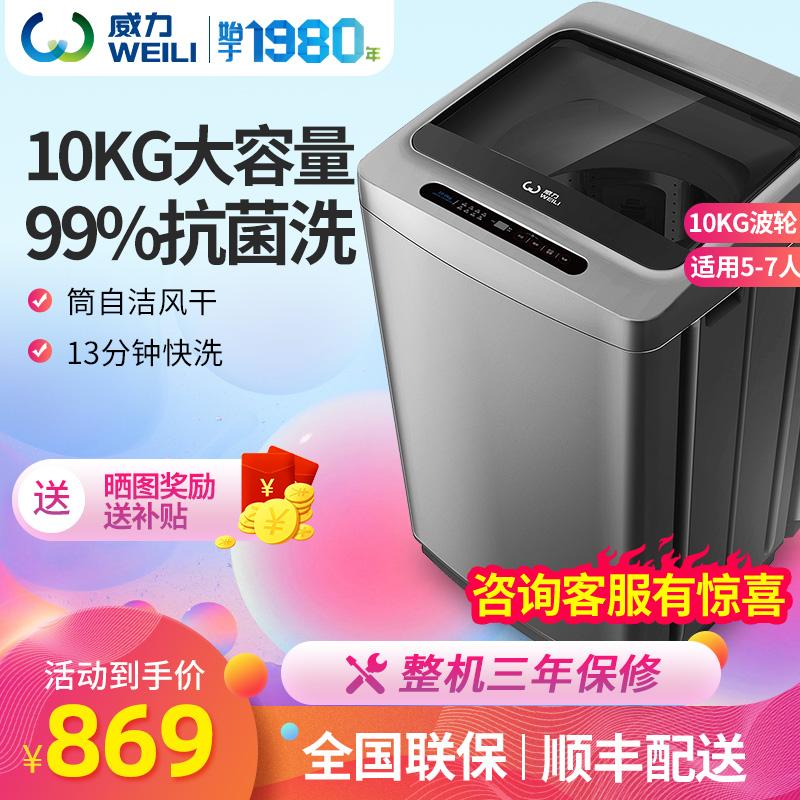威力xqb100-10018a 10 kg波轮洗衣机