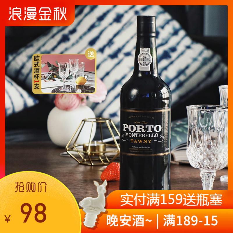 好喝甜波特/  葡萄牙晚安茶色波特酒高度加强型甜葡萄酒 安生酒馆