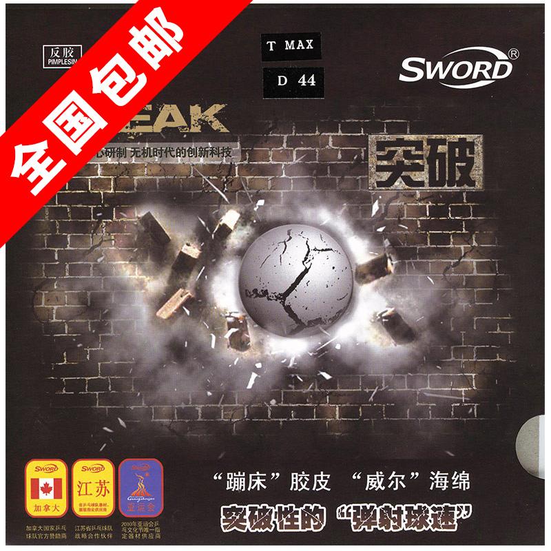 Sword世奥得乒乓底板套胶BREAK突破球拍胶皮2015年新品热卖